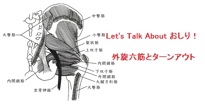 let's talk aboutおしり