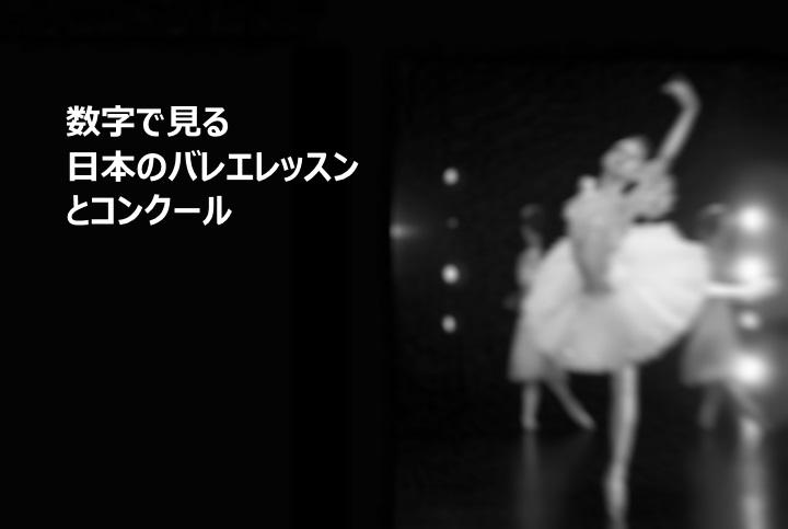 数字で見る日本のバレエレッスン