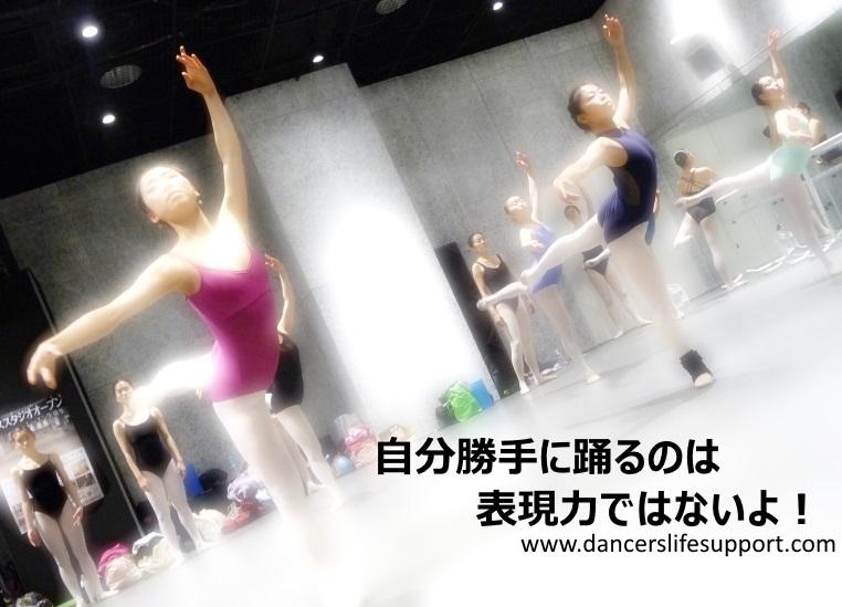 自分勝手に踊るのは表現力ではないよ!