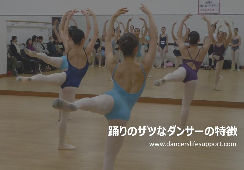 踊りのザツなダンサーの特徴